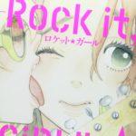 ロケット☆ガール -Rock it, GiRL!!-