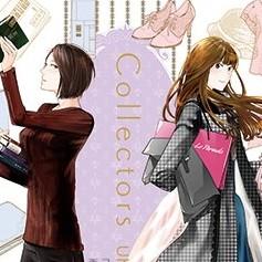 コレクターズ 2巻