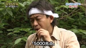5000兆点