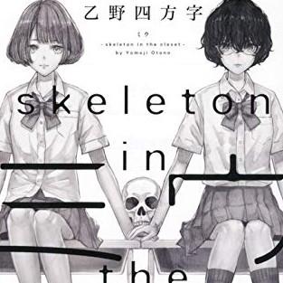 百合&謎 一粒で二度おいしいどんでん返し【ミウ –skeleton in the closet-】