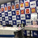 ツナミノユウ先生のサイン会に行ってきました!!!